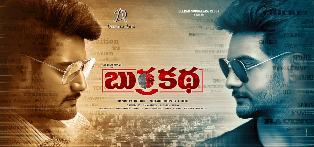 burra katha first look