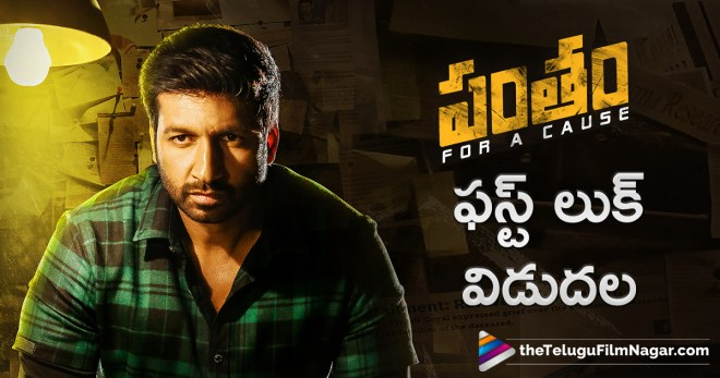 #PanthamFirstLook, Actor GopiChand 25th Movie First Look, Gopichand Pantham First Look, Latest Telugu Movies News, Pantham Movie First Look, Pantham Movie Updates, Pantham Telugu Movie First Look, Pantham Telugu Movie Latest News, Telugu Film News 2018, Telugu Filmnagar, Tollywood Movie Updates, గోపీచంద్ పంతం ఫ‌స్ట్ లుక్ విడుద‌ల‌