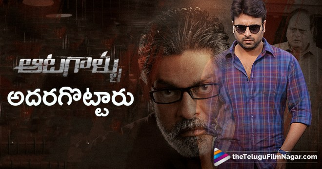 Nara Rohit Aatagallu Trailer Out Now, Nara Rohit Aatagallu Trailer Review, Aatagallu Trailer, Aatagallu Movie Trailer Review, Nara Rohit Aatagallu Trailer, Telugu Cinema Updates, Latest Telugu Movie News 2018, Nara Rohit and Jagapathi Babu Aatagallu Movie