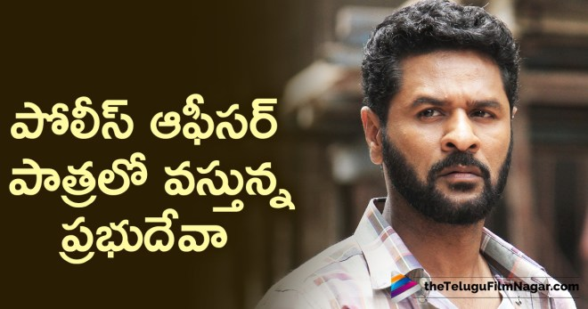Actor Prabhu Deva Role In His Upcoming Movie, Latest Telugu Movies News, Prabhu Deva Next Upcoming Movie, Prabhu Deva Plays Cop for First Time, Prabhu Deva Starts Shooting for Cop Film, Prabhu Deva to Play Cop in His Next Movie, Telugu Film News 2018, Telugu Filmnagar, Tollywood Movie Updates, ప్రభుదేవా కెరీర్ లోనే తొలిసారిగా పోలీస్ ఆఫీసర్ పాత్ర