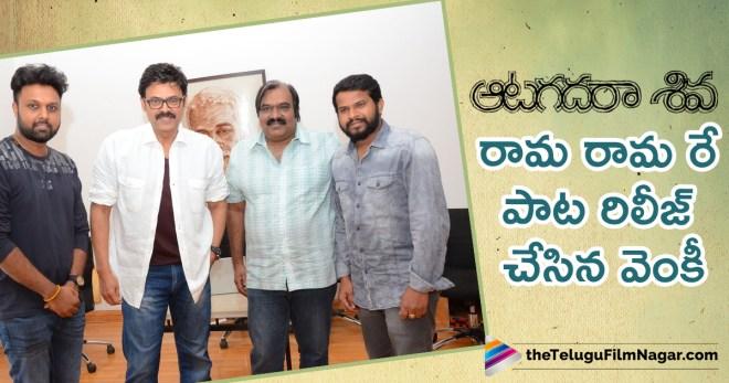Daggubati Venkatesh Launches Rama Rama Re from Aatagadharaa Siva,Latest Telugu Movies News,Telugu Film News 2018,Telugu Filmnagar,Tollywood Movie Updates,Venkatesh Launched Rama Rama Re Song,Rama Rama Re Song from Aatagadharaa Siva,Aatagadharaa Siva Movie Songs,Rama Rama Re Full Song