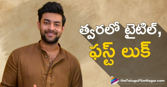 Rahman in Varun Tej film, Rahman on board for Sankalp Reddy and Varun Tej film, Varun Tej and Sankalp Reddy Movie First Look, Varun Tej upcoming movie News, Telugu FilmNagar, sankalp reddy next movie, Varun Tej Space Movie, Upcoming Telugu Movies 2018, Varun Tej and Sankalp Reddy Movie Title,