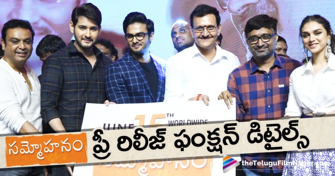 ఆ విష‌యంలో సుధీర్ బాబు గురించి గ‌ర్వంగా ఫీల్ అవుతున్నాను – సూప‌ర్ స్టార్ మ‌హేష్ బాబు,Telugu Filmnagar,Latest Telugu Movies News,Tollywood Movie Updates,Telugu Film News 2018,Mahesh Babu About Sudheer Babu At Sammohanam Pre Release Event,Superstar Mahesh Babu About Sudheer Babu At Sammohanam Pre Release Event,Sammohanam Pre Release Event Highlights,Mahesh Babu Speech At Sammohanam Pre Release Event