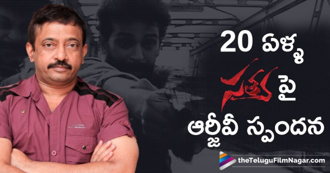 Truth behind Satya, RGV opens up about the making of Satya, RGV Satya Movie Completes 20 years, Unknown Facts about Satya Movie, Interesting facts about Satya Film, #RGV shares truth behind the success of #Satya, Ram Gopal Varma on 20 years of Satya, #20yearsofSatya, Telugu FilmNagar, Telugu cinema news, Telugu Movies Updates