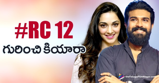 Kiara Adwani about RC12, Kiara Advani latest statement on RC12, Ram Charan, Kiara Advani starrer RC 12, #RC12 Latest News, Kiara Advan, Ram Charan Boyapati Movie Latest News, Kiara Advani Upcoming Telugu Movies, Telugu FilmNagar, Telugu Film News, Tollywood Latest Updates