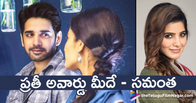Samantha About Debut Heroine Ruhani Sharma, Samantha Comments on Chi La Sou Movie, Akkineni Samantha Release Chi La Sow Bride Teaser, Chi La Sow Telugu Movie Updates, Latest Telugu Film News, Telugu FilmNagar, Telugu movie News 2018, Tollywood Cinema Updates