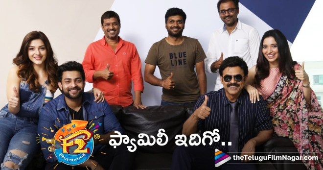 F2 Family Photo, Venkatesh, Varun Tej Come Together For Anil Ravipudi's #F2, Tamanna, Mehreen Joined The Sets Of F2, #FunAndFrustration, Venkatesh Varun Tej Tamannaah Mehreen And AnilRavipudi on the sets of F2, F2 Movie Latest News, Telugu FilmNagar, Telugu Film News, Tollywood Latest News 2018, Latest Telugu Movie Updates