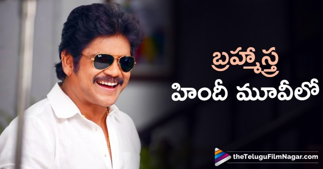 Nagarjuna Back To Bollywood After 15 Years,Telugu Cinema Updates,Telugu Filmnagar,Telugu Movie News,Akkineni Nagarjuna Returns to Bollywood After 15 Years,Nagarjuna Joins in Brahmastra,Nagarjuna Key Role in Brahmastra,Brahmastra Movie Latest News,Nagarjuna Upcoming Movie in Bollywood