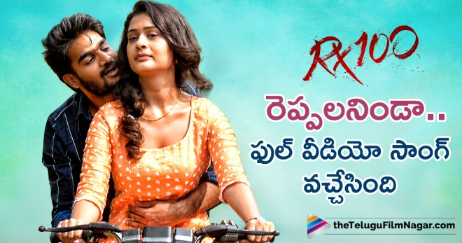 RX 100 Movie Reppalaninda Full Video Song Out Now,Tollywood Upcoming Movie News,Latest Telugu Movies 2018,New Telugu Movies,Telugu Movies News in Telugu,Telugu Cinema News,Reppalaninda Full Video Song,RX 100 Movie Video Songs,RX 100 Telugu Movie Video Songs,RX 100 Full Video Songs,RX 100 Full Songs