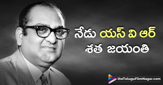 SVR 100th Birth Anniversary Special Article, SV Ranga Rao 100th Birth Anniversary, S V Ranga Rao Birth Centinary, Remembering #SVRangaRao, Unknown Facts about SV Ranga Rao, SV Rangarao Trivia, Lesser Known Facts about SVR, Telugu FilmNagar, Telugu cinema news, Tollywood Celebrity News,