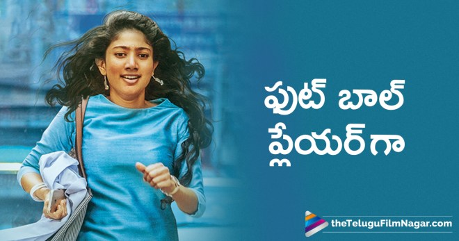 Sai Pallavi as football player in Padi Padi Leche Manasu, Sai Pallavi Is Also Turning Into A Sports Person, Sai Pallavi turns football player, Padi Padi Leche Manasu Movie, Sai Pallavi Padi Padi Leche Manasu, Sai Pallavi Latest Movie, Sharwanand Sai Pallavi Movie, Telugu FilmNagar, Latest Tollywood Updates