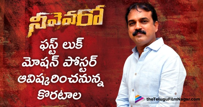 Director Koratala Siva to Unveil Neevevaro First Look Motion Poster, Neevevaro First Look Motion Poster Launched by the Siva Koratala, Neevevaro First Look Motion Poster, Neevevaro Latest Telugu Movie, Neevevaro First Look, Neevevaro Motion Poster, Telugu FilmNagar, Telugu cinema news, Tollywood Film News 2018, Telugu Movies 2018