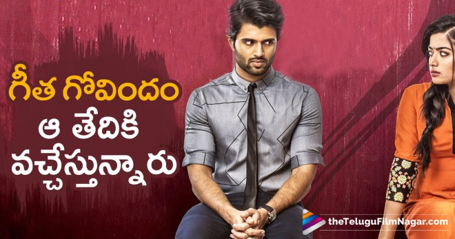 Geetha Govindam Movie Release Date Confirmed, Vijay Deverakonda's Geetha Govindam set for an August release, Geetha Govindam release date confirmed, #GeethaGovindam, Geetha Govindam on Aug 15, Vijay Devarakonda Geetha Govindam Movie Updates, Vijay Deverakonda and Rashmika Mandanna, Geetha Govindam, Telugu FilmNagar, Telugu cinema news, Telugu Movies Updates