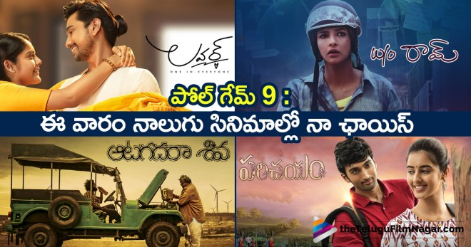 Aatagadharaa Siva Latest Movie 2018 Update, Manchu Lakshmi W/O Ram Movie News, Parichayam Telugu Movie 2018 Latest News, Poll:Which of these do you prefer to watch this weekend?, Raj Tarun Lover Movie Update, Telugu Cinema News, Telugu Filmnagar, This week releases in Tollywood, This Weekend Telugu Releases, Tollywood Latest Updates, Upcoming Telugu Movies 2018