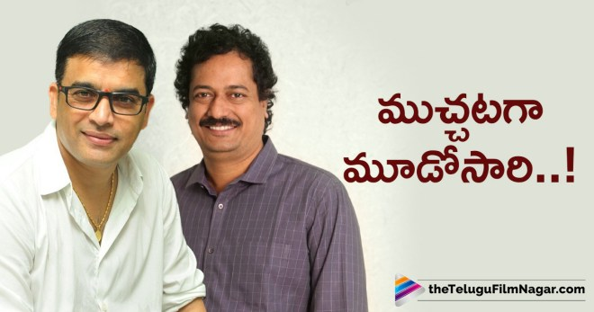 Dil Raju and Satish Vegesna New Movie, Dil Raju and Satish Vegesna to Team Up for Another Film, Director Satish Vegesna Next Movie With Dil Raju, Latest Telugu Movies News, Satish Vegesna and Dil Raju team up Once Again, Telugu Film News 2018, Telugu Filmnagar, Tollywood Movie Updates