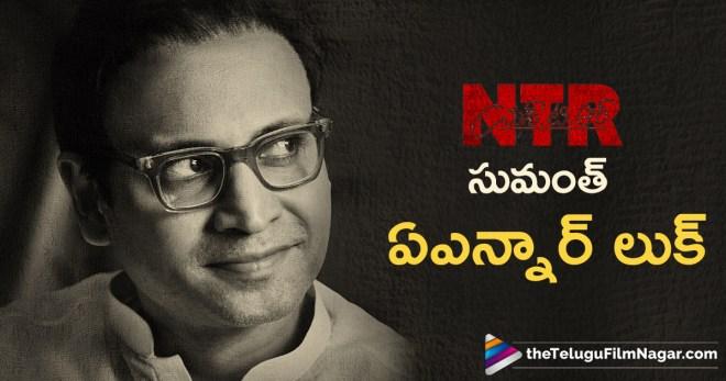 Sumanth First Look as ANR from NTR Biopic,Telugu Filmnagar,Tollywood Cinema Latest News,Telugu film Updates,Latest Telugu Movies 2018,Sumanth as ANR in NTR Biopic, Actor Sumanth in NTR Biopic,NTR Biopic Movie Latest Updates,First Look of Sumanth as ANR in NTR Biopic,Sumanth Role in NTR Biopic Telugu Movie,Sumanth Akkineni as ANR in NTR Biopic