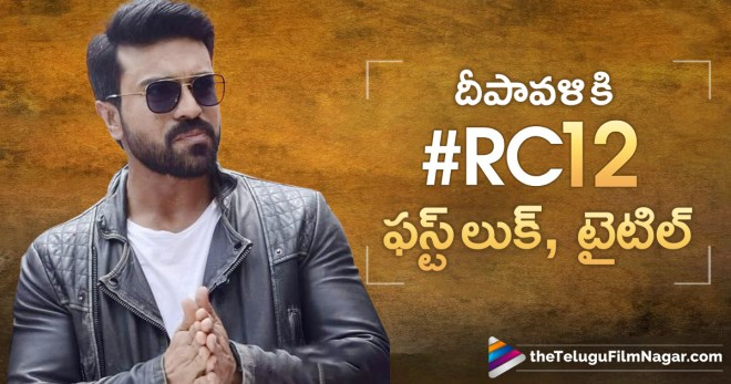 Good News for Mega Fans,RC12 Team to Make Diwali Extra Special by Breaking Silence Ram Charan New Project,Telugu Filmnagar,Tollywood Cinema Latest News,Telugu Film Updates,Latest Telugu Movies 2018,Ram Charan New Movie Details,RC12 Movie Team Latest News,Ram Charan Latest Movie Updates,#RC12 Movie Updates,RC12 Movie Latest News,Ram Charan New Project
