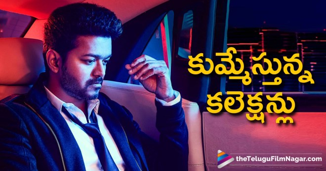 Sarkar Rampage at Box Office With First Week Collections,Telugu Filmnagar,Tollywood Cinema Latest News,Telugu Film Updates,Latest Telugu Movies 2018,Sarkar First Week Collections,Sarkar Box Office Collections,Sarkar First Week Worldwide Collections,Sarkar First Week Area Wise Collections,Sarkar 1st Week Box Office Collections Report