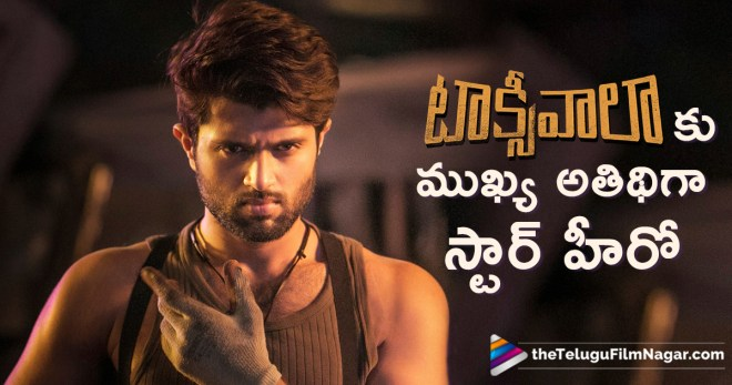 Allu Arjun Chief Guest For Taxiwaala Pre Release Event,Taxiwaala Gears Up For a Grand Release,Telugu Filmnagar,Tollywood Cinema Latest News,Telugu Film Updates,Latest Telugu Movies 2018,Taxiwaala Movie Latest Updates,Taxiwaala Pre Release Event Updates,Taxiwaala Pre Release Event Grand Release,Vijay Deverakonda Movie Taxiwaala Pre Release Event,Taxiwaala Pre Release Event Details,Taxiwaala Pre Release Event Latest News,Allu Arjun Special Guest For Taxiwaala Pre Release Event