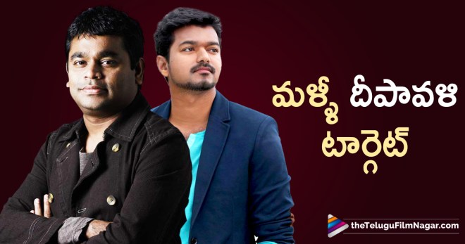 Hero Vijay and Music Director AR Rahman to Hit a Record, Hero Vijay Movies Latest News, Hero Vijay Next Movie Updates, Latest Telugu Movies 2018, Telugu Film Updates, Telugu Filmnagar, Tollywood Cinema Latest News, Vijay and AR Rahman to Hit a Record, Vijay and AR Rahman to Hit Hat Trick with 2019 Diwali