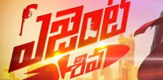 mahesh babu new movie agent shiva first look