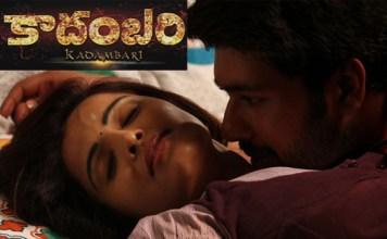 kadambari movie trailer