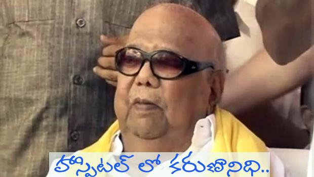 DMK అధినేత కరుణానిధి కి మళ్ళీ అస్వస్థత
