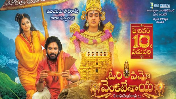 nagarjuna om namo venkatesaya movie release posters