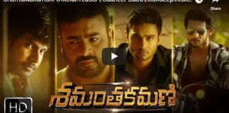 Samanthakamani Movie Teaser Out