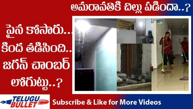 YS Jagan Chamber Filled With Rain Water In Ap Secretariat