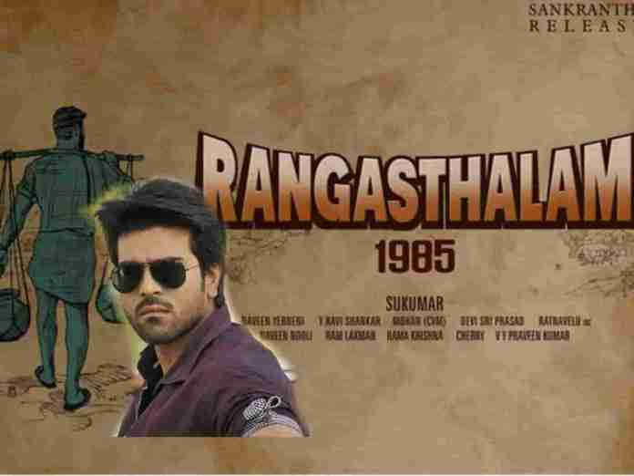 Reason Behind  Ram charan  Rangastalam  1985 Title