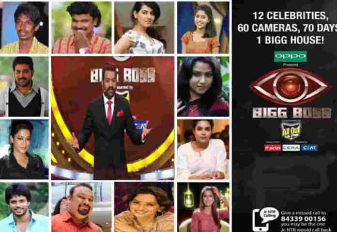 NTR Big Boss Show Contestants Remuneration