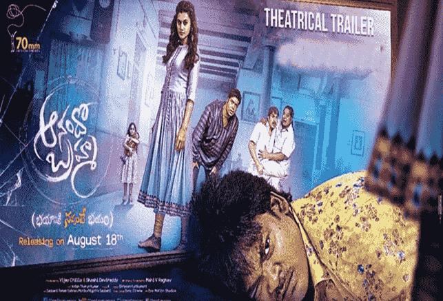 Anando Brahma Movie Theatrical Trailer