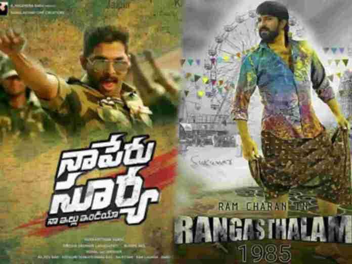 Allu Arjun And Ram Charan movies Release on Sankranti