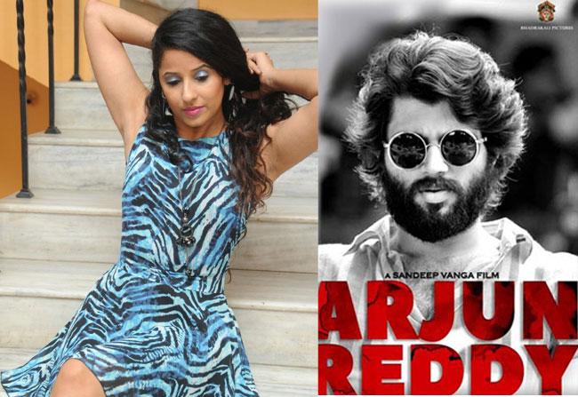 Shravya Reddy Comments On Arjun Reddy Movie