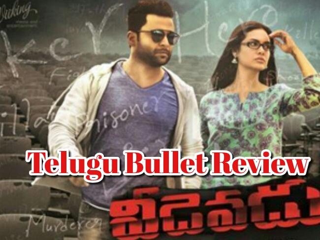 Veedevadu… Telugu Bullet Review