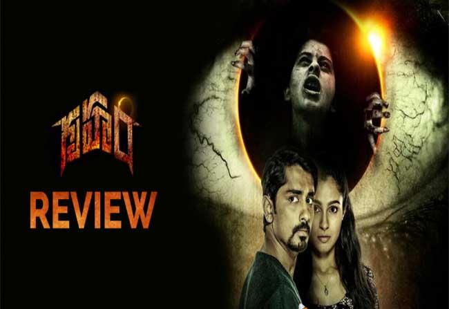 Siddardh Gruham Telugu Movie Review And Rating Telugu Bullet