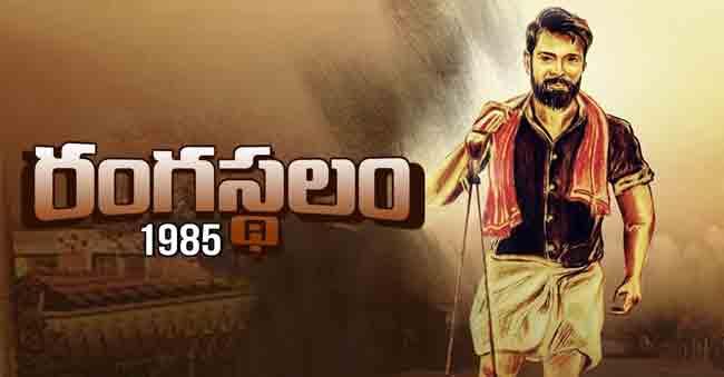 Rangasthalam Teaser Release