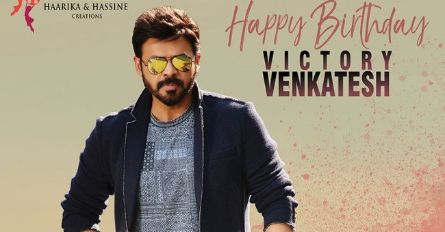 Trivikram and Victory Venkatesh new movie first look!