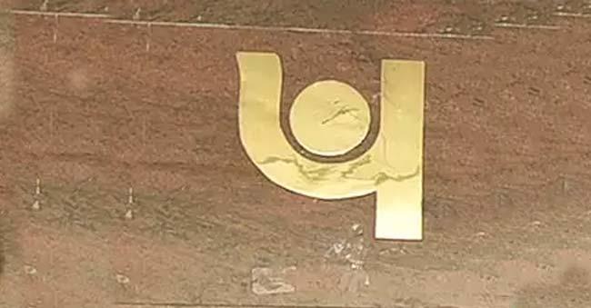 Rs 11,334 Crores Fraud detected in Punjab National Bank