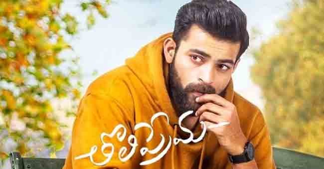 Varun Tej shares his first love of life: