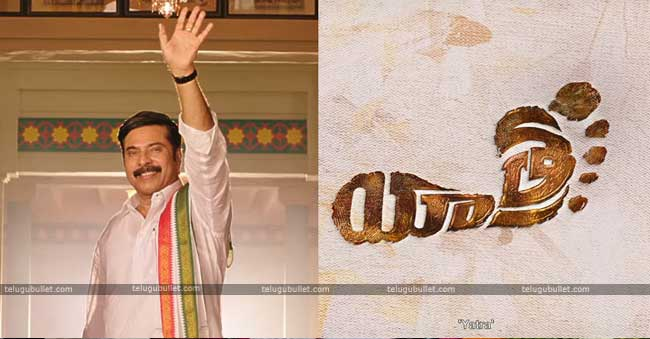 """First Song – He Starts The """"Yatra"""" @YSR Story"""