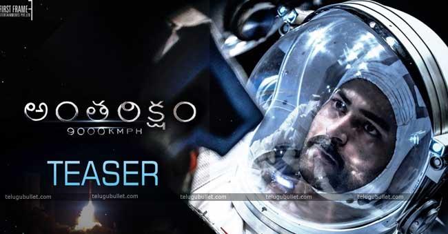 Antariksham 9000 KMPH Movie Teaser