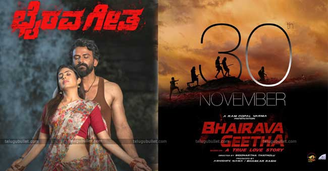 Bhairava Geetha Movie Release Date Is Out