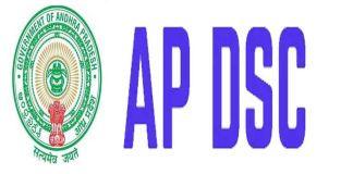 AP government announces Mega DSC for 7900 posts in Education department