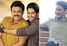 Mahesh Babu's Review On Venky Mama Movie