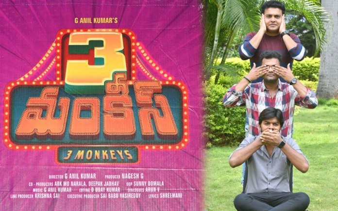 3 Monkeys Trailer Released, which compresses Sreenu, Sudheer, Ram Prasad