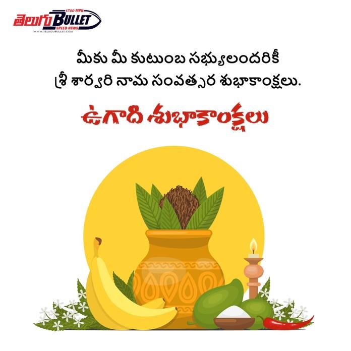 Sri Sarvari Nama Wishes, Images, Messages