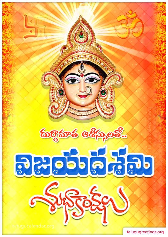 Dasara Greeting 16 Telugu Greeting Cards Telugu Wishes Messages