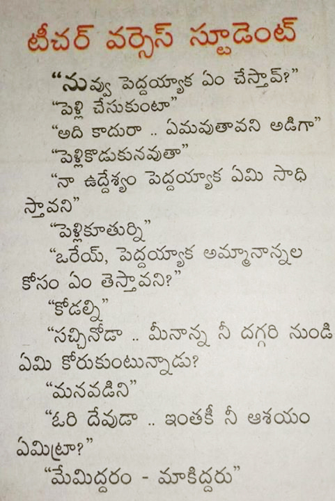 Comedy Conversation In Telugu : comedy, conversation, telugu, Funny, Conversation, Between, Teacher, Student, Telugu
